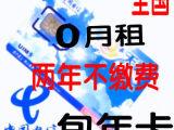 北京电信手机卡 天翼手机号码卡 包年卡0元月租 全国无漫游