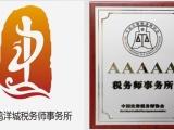 上海财务代理.公司注册.人力资源.知识产权代理.政府资金申请