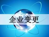 天津武清公司地址变更,股东变更,法人变更代办