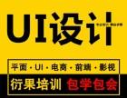 武汉专业平面广告设计,UI交互移动端设计,零基础包会