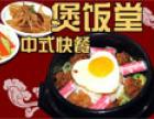 煲饭堂中式快餐 诚邀加盟