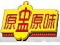原盅原味快餐 诚邀加盟