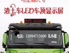 智能型渣土车LED车载显示屏(时速 车牌号显示)