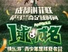 """快乐游夏令营:成都谢菲联,萨马兰奇足球时间""""快乐游""""青少年足球夏"""