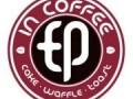印咖啡加盟 饮品加盟商 休闲餐厅连锁店