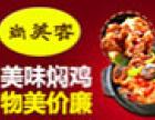 尚美客黄焖鸡加盟