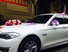 全新宝马5系,奔驰奥迪,婚车全市最低价出租