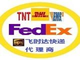 国际货运 fedex EMS TNT代理-飞时达快递 店铺