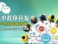 长沙微信朋友圈广告投放,朋友圈广告精准投放,微信小程序开发