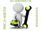 台州专业安装数字监控门禁光纤熔接综合布线弱电工程