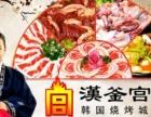 汉釜宫烧烤加盟总部/烧烤加盟项目简介