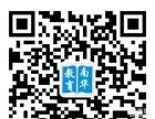 广东外语外贸大学继续教育招生简章 南华教育