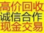 滨江手机回收抵押笔记本上门回收苹果X回收步步高X20回收抵押