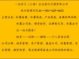 转让上海崇明的投资公司费用