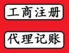 潍坊专业,快捷的工商注册 较专业快捷的工商代理