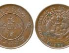 户部省造大清铜币收购高价哪里可以合作
