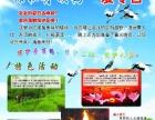 丹顶鹤暑期烧烤节