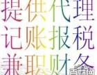 杨浦代理记账兼职会计财务外资注销公司注册商标补申报年检清算