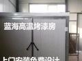 环保高温烤漆房优势,高温喷塑房,铁门高温烤漆房厂家