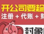 公司注册外资公司注册海外公司注册等全湘潭一站式服务