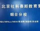 烟台SUCCESS MBA 专硕中心开发区班4.15开课啦