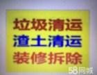 上海建筑裝修垃圾清運 渣土清運鏟車 拆除敲墻拆舊