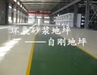 上海浦东川沙环氧地坪