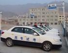上海爱乐驾校 学费可分期 签订合同有保障 500优惠中