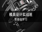 上海松江模具设计培训多少钱,CAD,Solidworks培训
