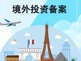 辦理境外投資備案的程序 上海申請境外投資備案