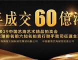 新加坡环球拍卖公司什么时候交易古玉器
