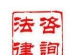 上海浦东航头律师 婚姻家庭纠纷咨询 专业律师团队