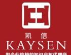 东莞专利申请 商标注册 版权登记代理就找凯信知识产权