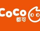 coco都可奶茶加盟怎么样 加盟coco都可奶茶多少钱