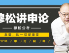天津事业单位面试成绩,穆松公考公考互动演练