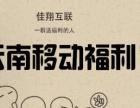 光纤宽带 中国移动 百兆光纤宽带免费用