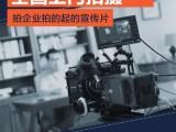 东莞上门拍摄宣传片短视频广告片影视后期制作