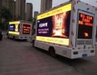 重庆超清视频广告车出租,您的宣传首选