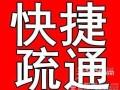 秦皇岛疏通下水道,马桶,地漏处理污水井