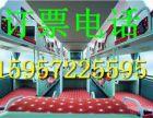 安吉到阳江的汽车 时刻表 票价咨询