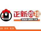 中国十大鸡排品牌 加盟哪个好 正新鸡排怎么样