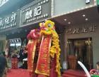 汉阳区郭茨口水仙里开业乐队年青专业的礼仪庆典演出服务