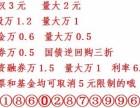 西安长安股票期权开户佣金最低是多少?万1.2,期权3元开户