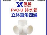 雄塑PVC排水管 PVC-U排水管配件直
