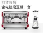 北京德龙咖啡机租赁一站式服务 展会咖啡机租赁