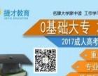 镇江捷才教育(高起专,专升本,自考)招生进行中!