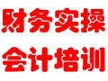 东营名轩会计实操培训