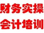 东营名轩会计 零基础学会计 专业培训学校