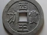重庆哪里有 私人现金收购错版币 当天现金交易
