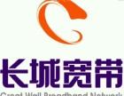 重庆北碚长城宽带安装办理